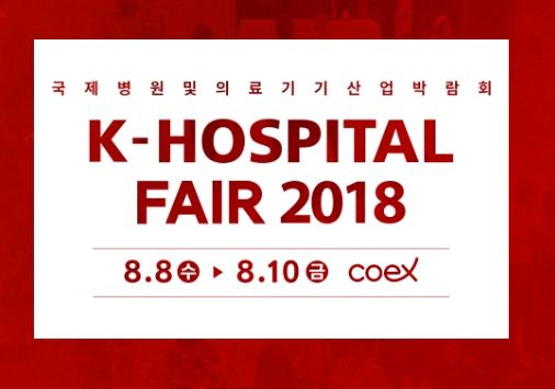 K HOSPITAL 2018