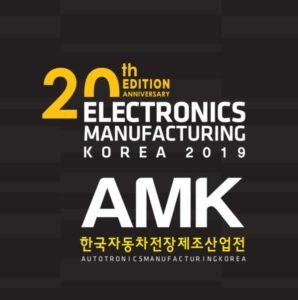 EMK 2019 (제20회 한국전자제조산업전)